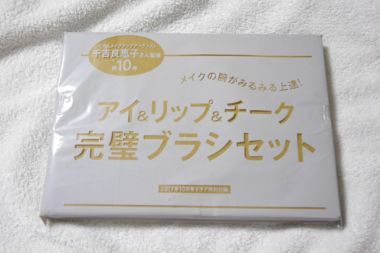 MAQUIA(マキア)2017年10月号歯ブラシ型メイクブラシ