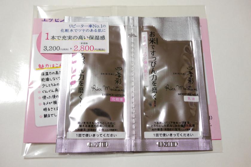 四季彩ローションミルク