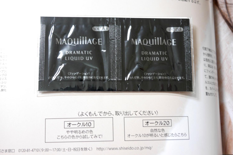 MAQUIA(マキア)2017年10月号マキアージュ